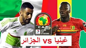 مباشر مشاهدة مباراة الجزائر وغينيا بث مباشر 7-7-2019 كاس الامم الافريقية يوتيوب بدون تقطيع
