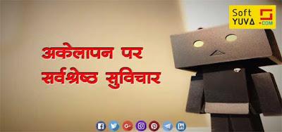 Alone  Loneliness quotes in hindi अकेलापन पर सर्वश्रेष्ठ सुविचार, अनमोल वचन