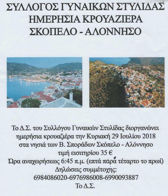 ΗΜΕΡΗΣΙΑ ΚΡΟΥΑΖΙΕΡΑ-ΣΚΟΠΕΛΟ/ΑΛΟΝΝΗΣΟ