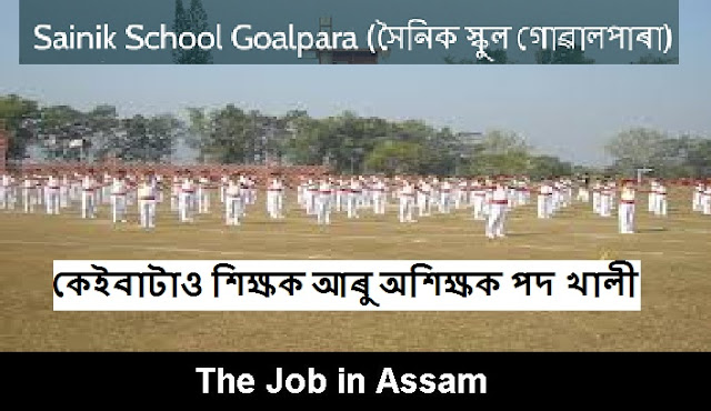 Job opportunity at Sainik School Goalpara