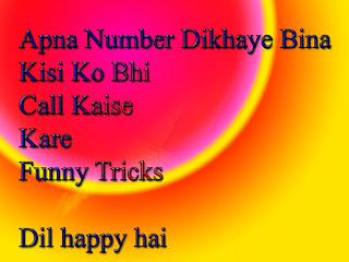 Apna Number Hide Karke Call Kaise Kare:Call karte Time Apna Number Hide Kaise Kare