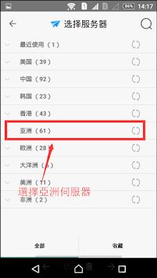 選擇亞洲伺服器欄
