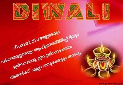 Happy Diwali Wishes Malayalam