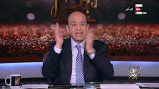 برنامج كل يوم حلقة السبت 20-5-2017 مع عمرو اديب