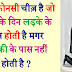 16 Latest Paheliyan In Hindi With Answer 2019, News Paheliyan With Answer In Hindi