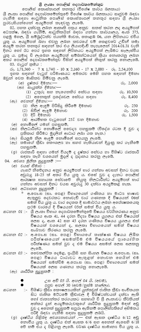 Police constable vacancies at police department 2014 (STF)