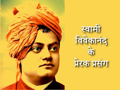 swami vivekananda le prerak prasang