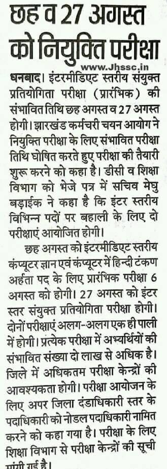 JSSC Inter Level Exam Date, Jharkhand SSC Exam Date, JSSC Inter Exam Date