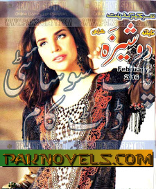Free Download PDF Monthly Dosheeza Digest February 2016