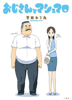 おじさんとマシュマロ raw zip dl