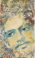 Amar Jibonanondo Abishkar O Onnanno by Sunil Gangopadhyay