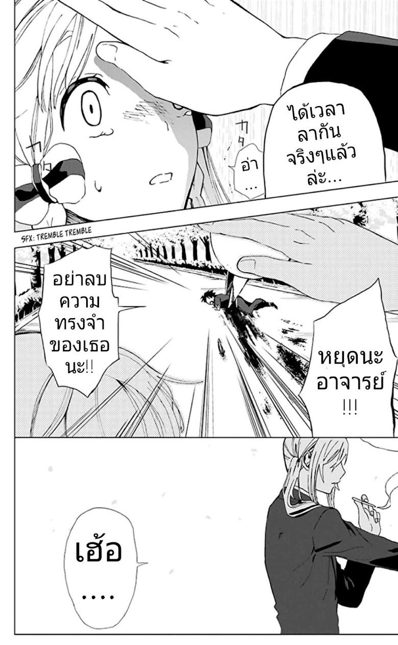 Mahou Tsukai no Deshi ga Warau Toki - หน้า 49