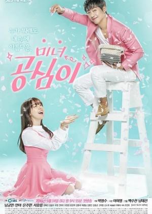 Download Film Drama Korea 2016