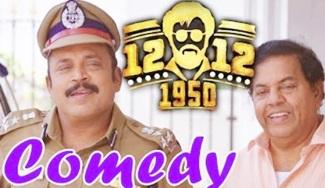 12 12 1950 Tamil Movie | Comedy Scenes