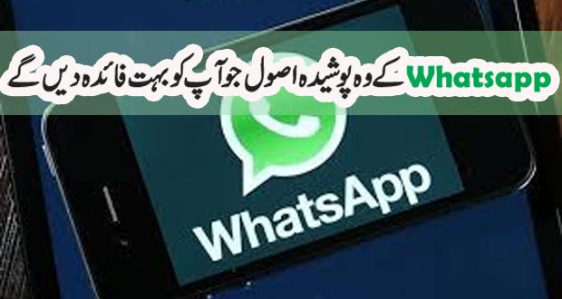 Helpful tips of Whatsapp