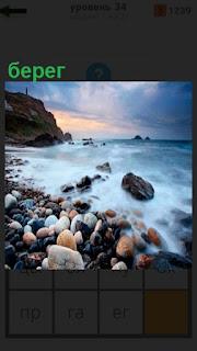 1100 слов берег с камнями и волны 34 уровень
