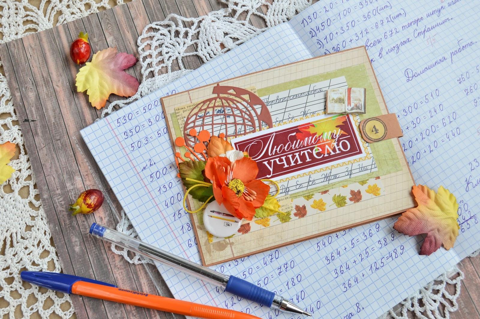 Скрапбукинг. Как сделать открытку с 1 сентября своими руками?