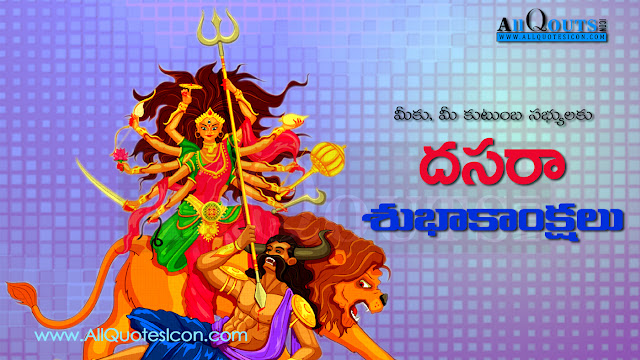 Vijayadasami widely celebrated in Andhrapradesh, Karnataka,Dussehra Quotes in Telugu Greetings in Telugu,Dussehra Telugu Quotations and Celebrations Maharashtra in India. On this Dussehra Wishes in Telugu and Images, Dussehra 2015 occasion, we have collected Amazing collection of Lord Vijayadasami Telugu SMS,Dussehra text messages in Telugu,Dussehra greetings in Telugu,Dussehra wishes in Telugu,Dussehra sayings in Telugu and more. You can send it to your parents, Vijayadasami Greetings for friends wishes in Telugu, Vijayadasami Greetings for family,Vijayadasami Greetings for sons,Vijayadasami Greetings for elatives,Vijayadasami Greetings for Boss,Vijayadasami Greetings for neighbors,Vijayadasami Greetings for client or any one, happy Dussehra Telugupics, happy Dussehra Telugu images, happy friendship day Telugucards, happy Dussehra Telugu greetings,Happy Vijayadasami 2015 Quotes, SMS, Messages,Vijayadasami Greetings for Facebook Status, Vijayadasami  Stuti,Vijayadasami  Aarti,Vijayadasami  Bhajans,Vijayadasami Songs,Vijayadasami  Shayari, Vijayadasami Wishes,Vijayadasami  Sayings,Vijayadasami  Slogans, Facebook Timeline Cover, Dussehra Vrat Vidhan,Dussehra Ujjain, Dussehra HD Wallpaper,Dussehra Greeting Cards, Dussehra Pictures,Dussehra  Photos,Dussehra Images, Dussehra Visarjan 2015 Live Streaming,Dussehra Date Time,Dussehra Mantra, Happy Dussehra Quotes,Dussehra Quotations in Telugu.