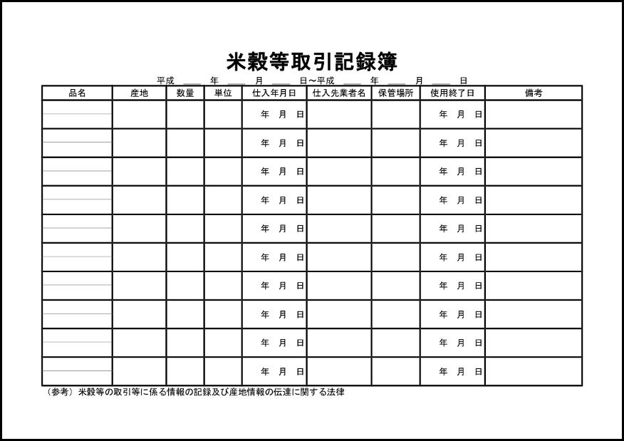 米穀等取引記録簿 013