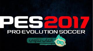 شعار لعبة PES 2017
