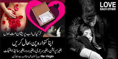 Artificial Hymen Pills Price In Lahore