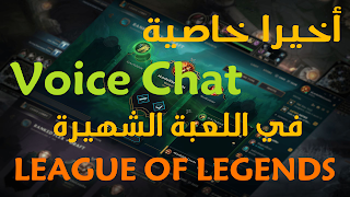تجربة Voice Chat في لعبة League Of Legends