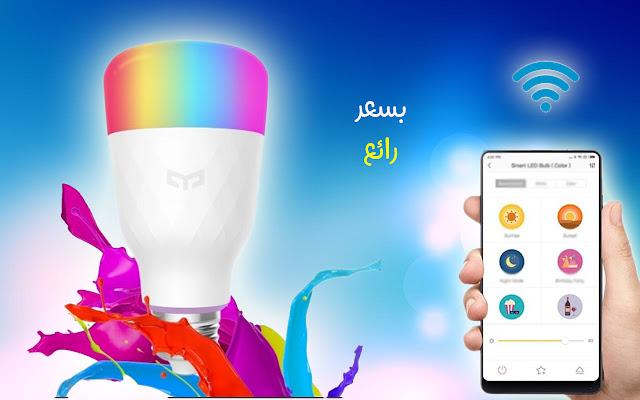 أسرع للحصول على المصباح الأذكى في العالم Xiaomi Yeelight  بسعر رائع !