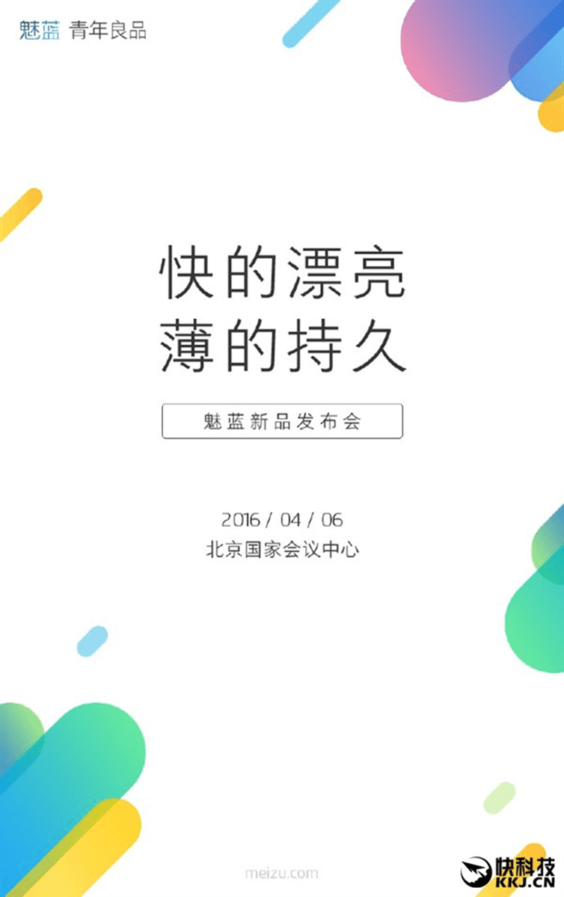 Meizu M3 Note April 6, 2016 launch