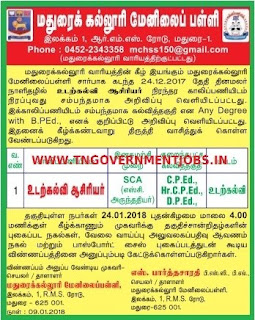 madura-college-hr-sec-school-madurai-physical-education-teacher-post-vacancy-notification-2018-tngovernmentjobs