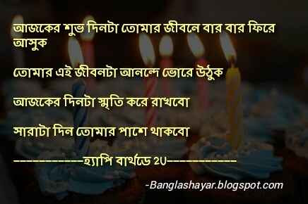 Bengali Birthday Image