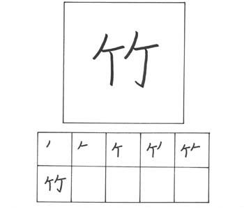 kanji take