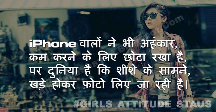 1000 Latest Cute Attitude Status Quotes For Girls Rajputana Shayari
