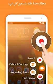 كيفية تصوير شاشة الموبايل فيديو