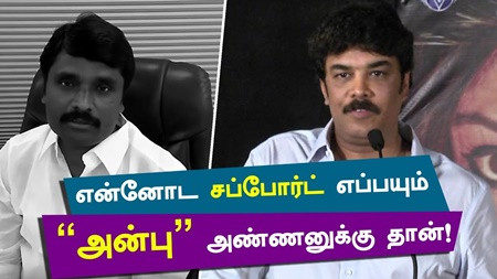 "My Support is Allways to ""ANBU"" Annan : Sundar C 