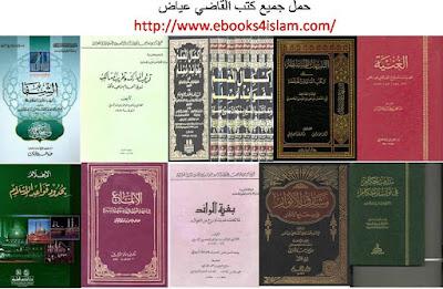 حمل جيمع كتب القاضي عياض المالكي pdf ( على رابط واحد )