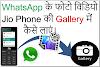 JIO PHONE में Whatsapp से फोटो और विडियो gallery में कैसे लाएं