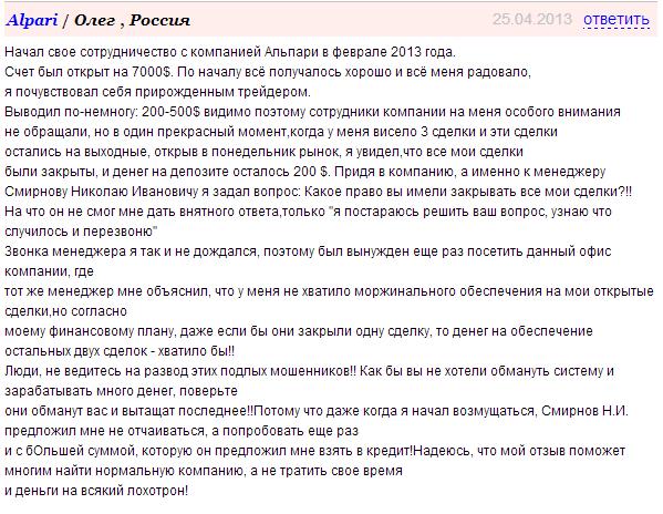 Отзыв об Альпари от Олега