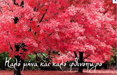 Καλό Μήνα και Καλό Φθινόπωρο