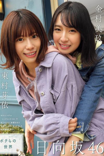 東村芽依 & 金村美玖, Platinum FLASH Vol.12 2020.2.14