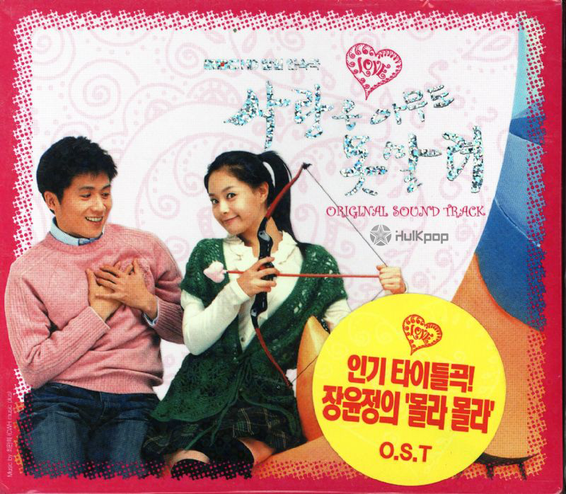 Various Artists – Love Can't Wait OST