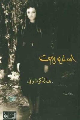 كتاب استديو بيروت - رواية pdf