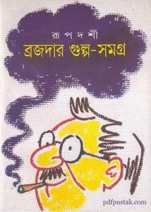 Brojdar Gulpo-Samagra by Rupdarshi ebook