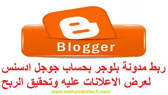 ربط مدونة بلوجر بجوجل ادسنس لعرض الاعلانات عليها وتحقيق ربح منها