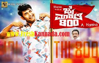 Jai Maruthi 800 Kannada Songs