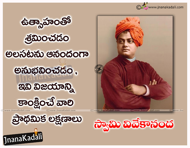 Telugu Nice Quotes by Swami Vivekananda, Swami Vivekananda Telugu Thoughts, Best Swami Vivekananda Quotes images, Swami Vivekananda Telugu Wallpapers, New Swami Vivekananda Life Quotes,facebook telugu quotes, best Swami Vivekananda images, telugu quotations gallery, telugu kavithalu images, best telugu quotations, new telugu quotes wallapers, latest telugu quotes photos