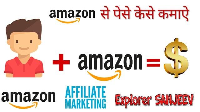 Amazon Se Payse Kyse Kamaye Azamon Affilated Marketing Online Earning