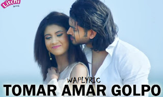 Tomar Amar Golpo Song Lyrics