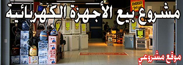 دراسه جدوي فكرة مشروع محل بيع الأجهزة الكهربائية بالتقسيط في مصر 2018