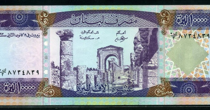 lebanon currency 10000 livres banknote 1993