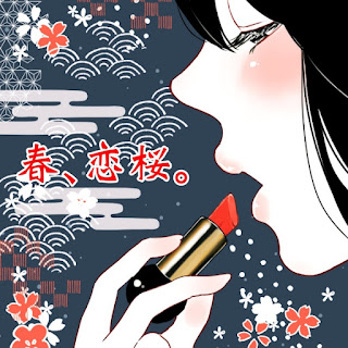 Download [Single] majiko – Haru, Koi Sakura. (Digital Single) [MP3/320K/ZIP]